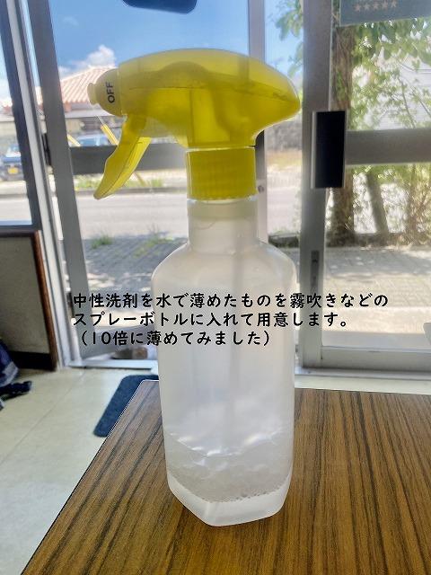 ①と違って中性洗剤とスプレーボトルの準備が必要となります。